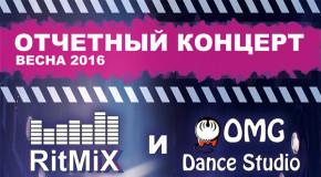 Отчетный концерт 31 мая в клубе «Театръ»