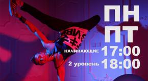 Дополнительный набор на Break Dance!