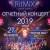 Отчетный концерт 27 января в «Station Hall»